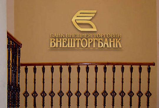 Объемные буквы в холле здания Внешторгбанк СПб
