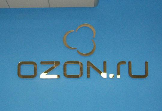 Объемные буквы OZON.RU