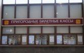 Оформление железнодорожных вокзалов