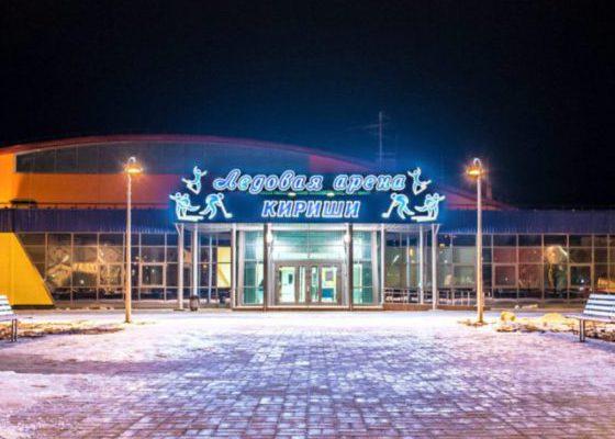 Оформление Ледовой арены Кириши